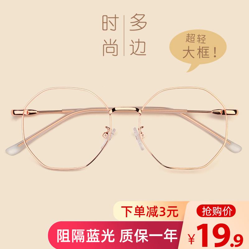 防辐射眼镜女潮近视韩版抗蓝光电脑护眼有度数网红款男大框平光镜