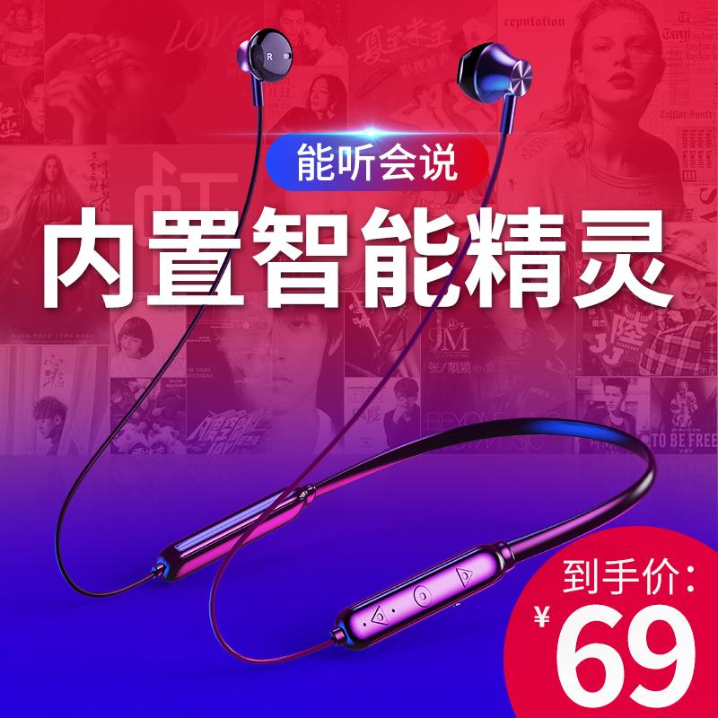 智能语音控制蓝牙耳机双耳运动无线耳塞挂脖式苹果重低音男女通用