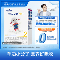 [0元试用]佳贝艾特婴幼儿羊奶粉2段悦白150g试用装宝宝盒装奶粉
