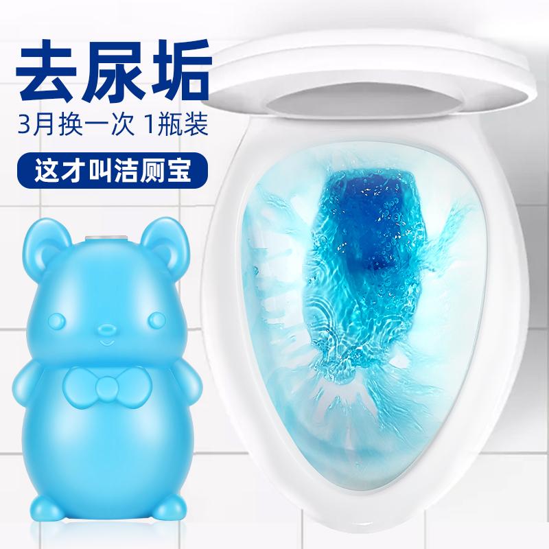 洁厕灵蓝泡泡马桶除臭去异味神器厕所家用卫生间清香型味清洁剂宝