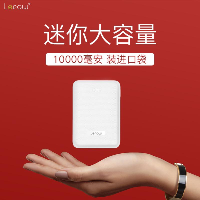 lepow乐泡充电宝10000毫安小型超薄便携迷你可爱创意移动电源苹果小米oppo华为vivo大容量手机充电宝