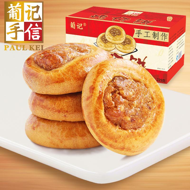 【葡记 鸡仔饼300g】 酥饼广式点心下午茶小吃传统糕点休闲零食