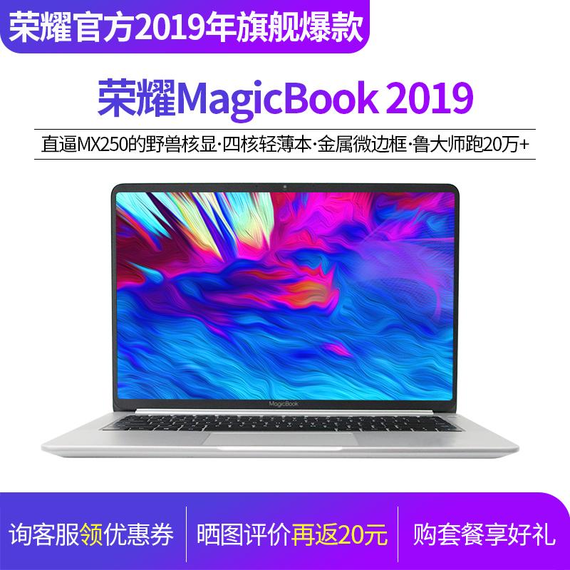 荣耀 magicbook2019 14英寸笔记本电脑锐龙版学生商务游戏i7 Pro