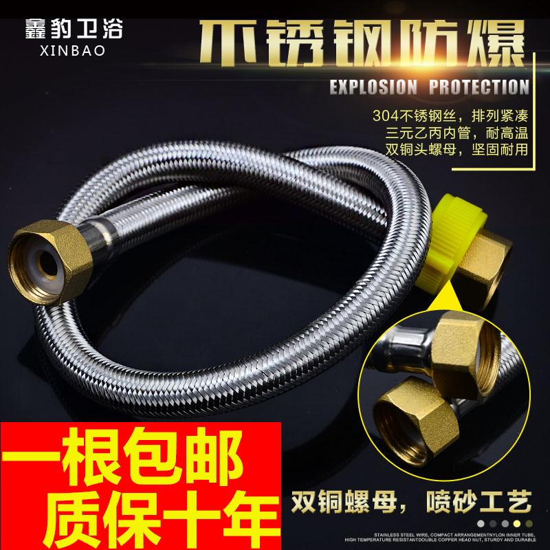 304不锈钢进水管电热水器马桶软管水管热水器进水软管冷热水4分