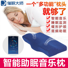 催眠大师智能男助眠女sh7睡觉专用ng护颈枕记忆棉枕
