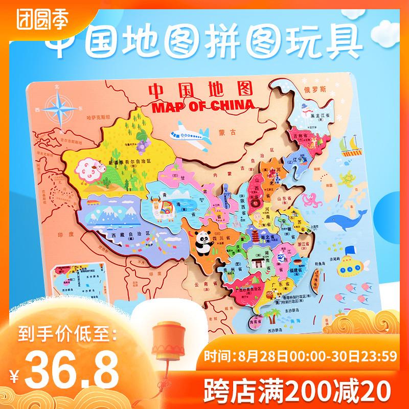 中国地图拼图儿童智力开发益智拼装玩具木质世界地图男孩女孩木制