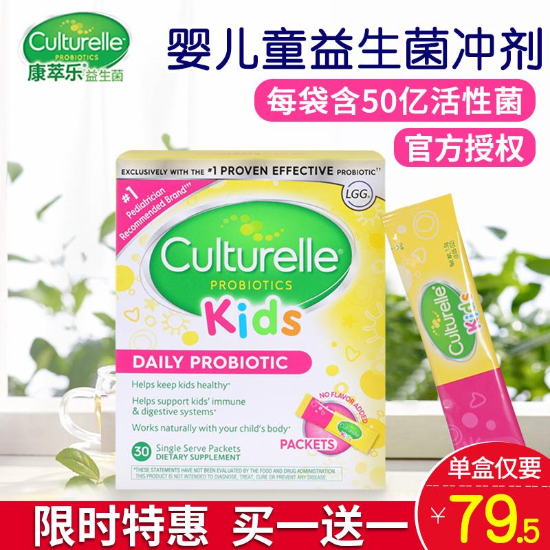 美国culturelle康萃乐婴儿益生菌粉调[集市]