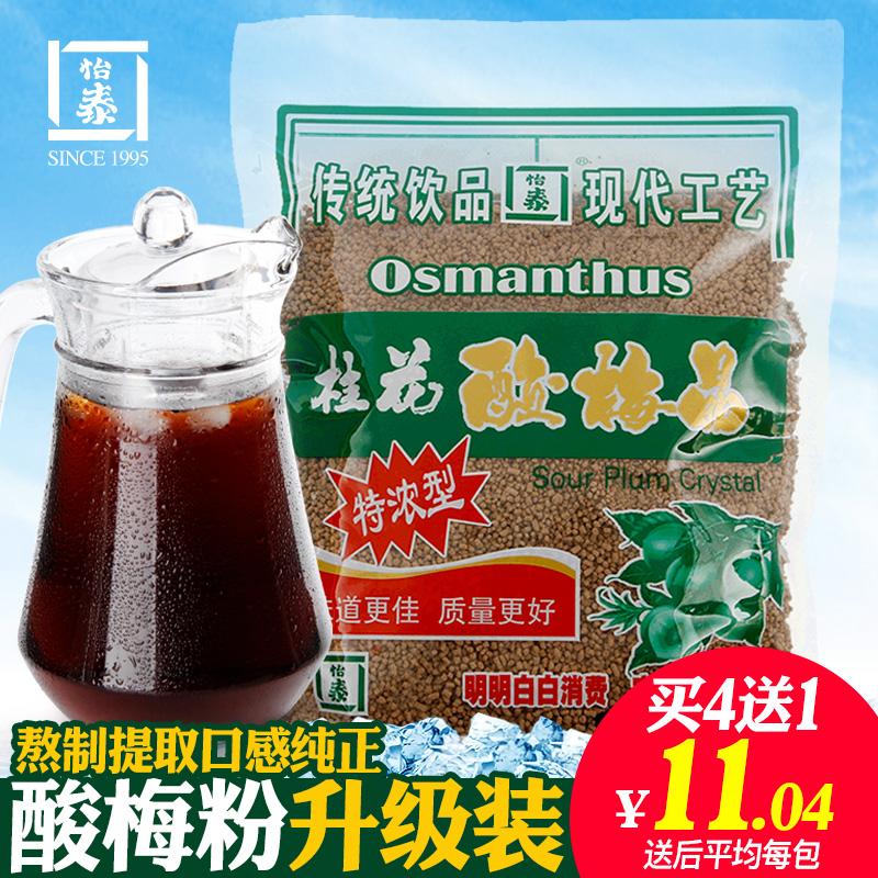 怡泰桂花酸梅粉晶酸梅汤粉汁商用原材料包梅子粉果汁粉冲饮料速溶