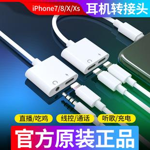 苹果7耳机转接头iphone