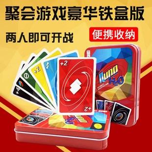 桌游Benniuzuanshi UNO纸牌优诺牌防水铁盒牌含惩罚休闲聚会纸牌
