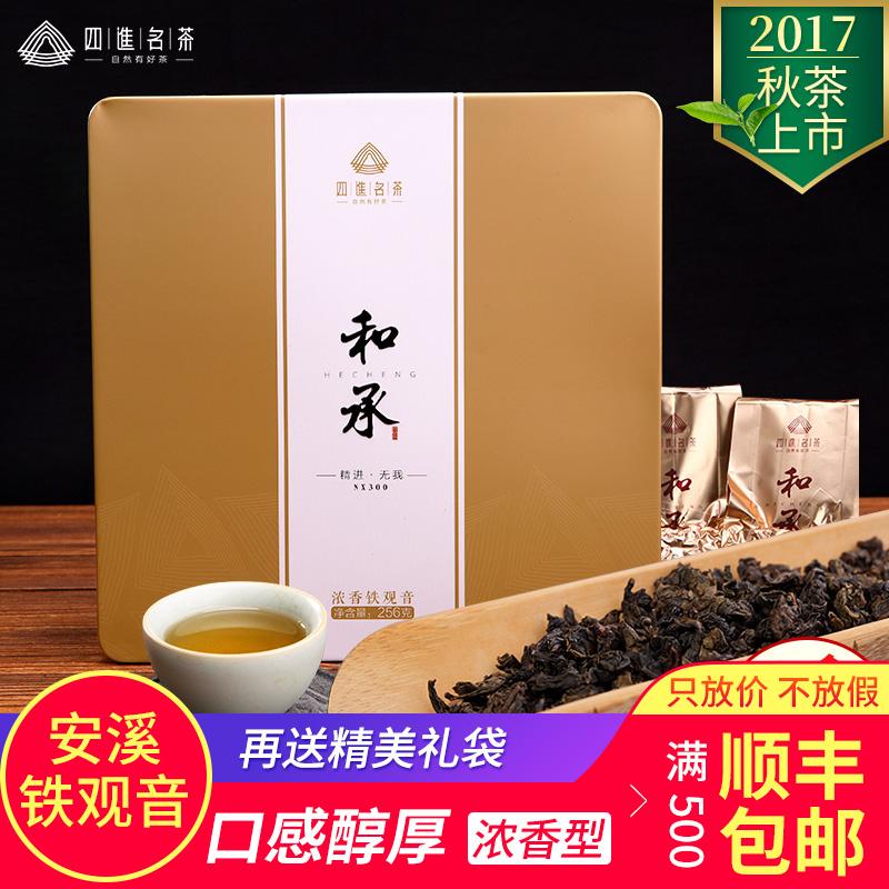 四进名茶安溪铁观音茶叶秋茶福建乌龙茶浓香型熟茶礼盒装256g