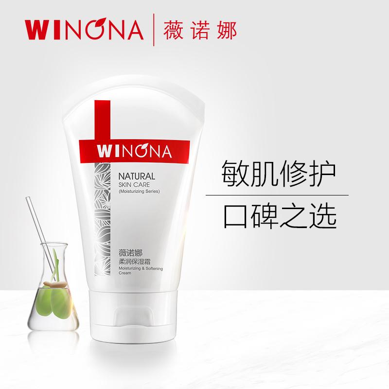 薇诺娜柔润保湿霜80g 敏感肌补水保湿面霜滋润男女护肤品乳液
