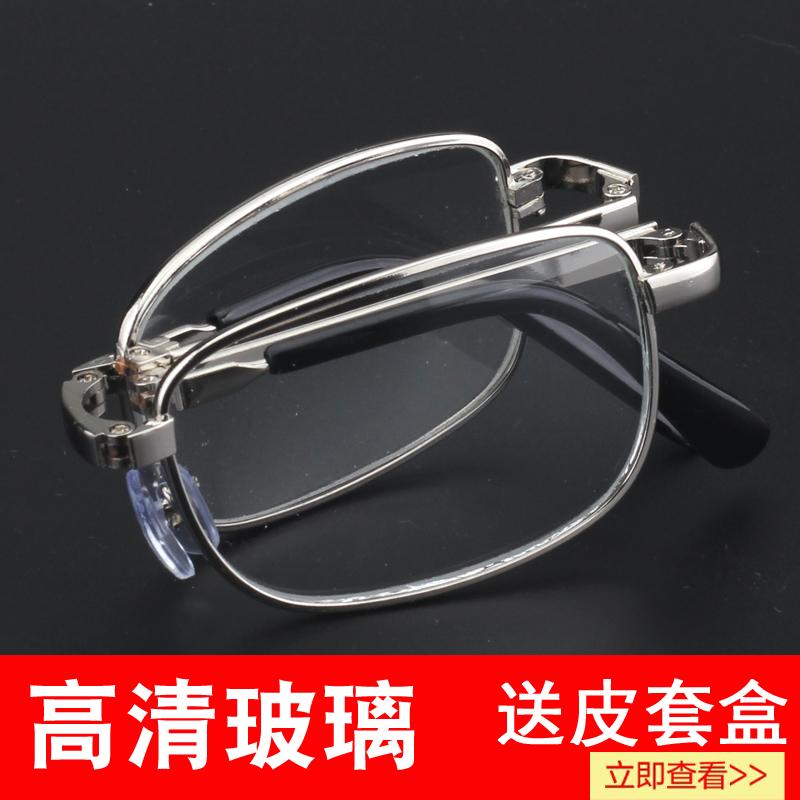 可折叠老花镜男玻璃高清便携玻璃老花镜女折叠眼镜200舒适老人