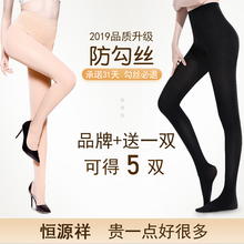 Hengyuan Xiang Silk Socks Female Spring and Autumn Pantyhose Medium Thick Anti-hook Silk Large Size Black Meat Bottom Socks Thin Velvet