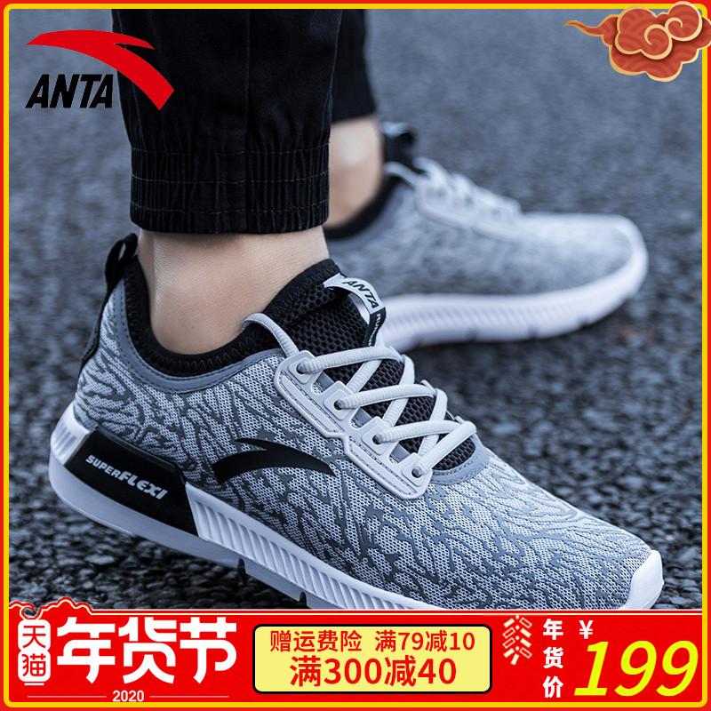 安踏男鞋跑步鞋2019新款秋季休闲鞋子秋冬季网鞋官网旗舰运动鞋男