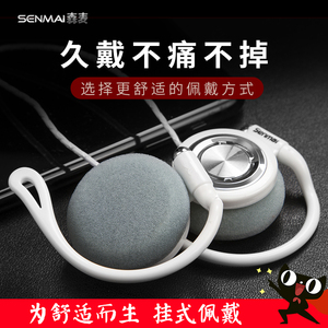 Senmai SM-IV8123 hanging ear sports running computer mobile phone headset with ear hanging headset does not hurt the ears game K song Apple Android universal desktop notebook boys and girls