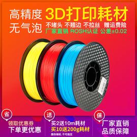 兰博3d打印耗材pla1.75mm 3.0 abs材料3d打印机耗材料 1kg 3D打印笔材料线条材料3D画笔打印耗材料FDM 可定制