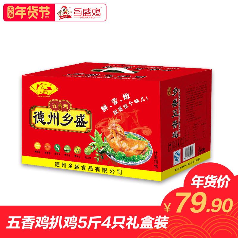 【年货礼盒】乡盛德州特产扒鸡熟食5斤4只礼盒烧鸡五香脱骨清真