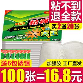 苍蝇贴强力粘蝇纸家用100片粘蝇板灭苍蝇神器黏沾蚊蝇子胶一扫光