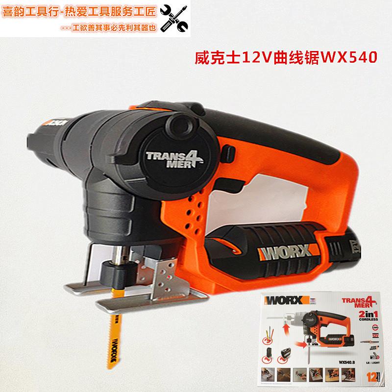 威克士WX540曲线锯12V锂电家用锯木工DIY往复多功能无线锯