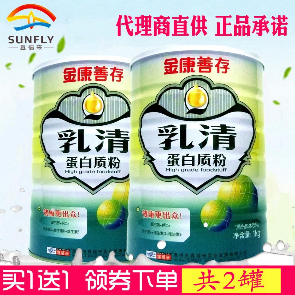 正品买1送1鑫福来金康善存乳清蛋白质粉中老年成人运动营养蛋白粉