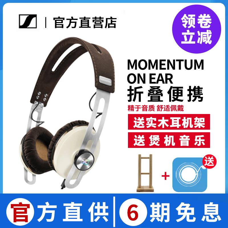 SENNHEISER/森海塞尔 MOMENTUM ON EAR 小馒头2代头戴式手机耳机