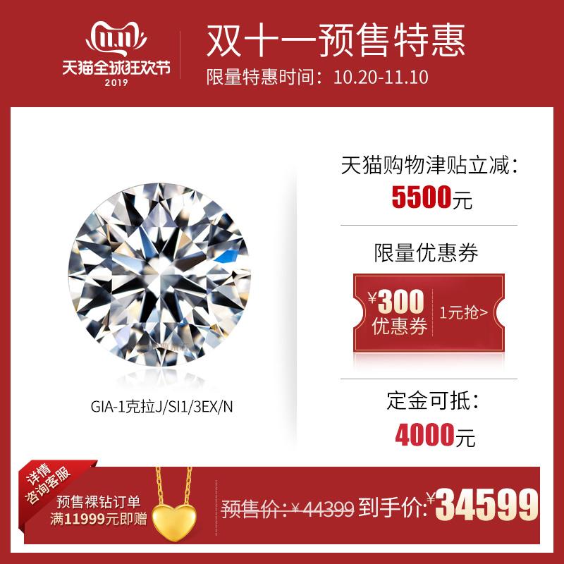 【双11预售】珂兰钻石旗舰店1克拉gia裸钻结婚钻戒女钻石戒指P