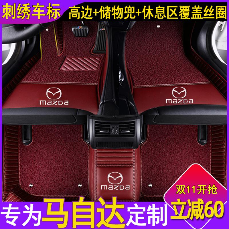 适用于2020款马自达3昂克赛拉脚垫全包围马六6阿特兹cx4丝圈脚垫