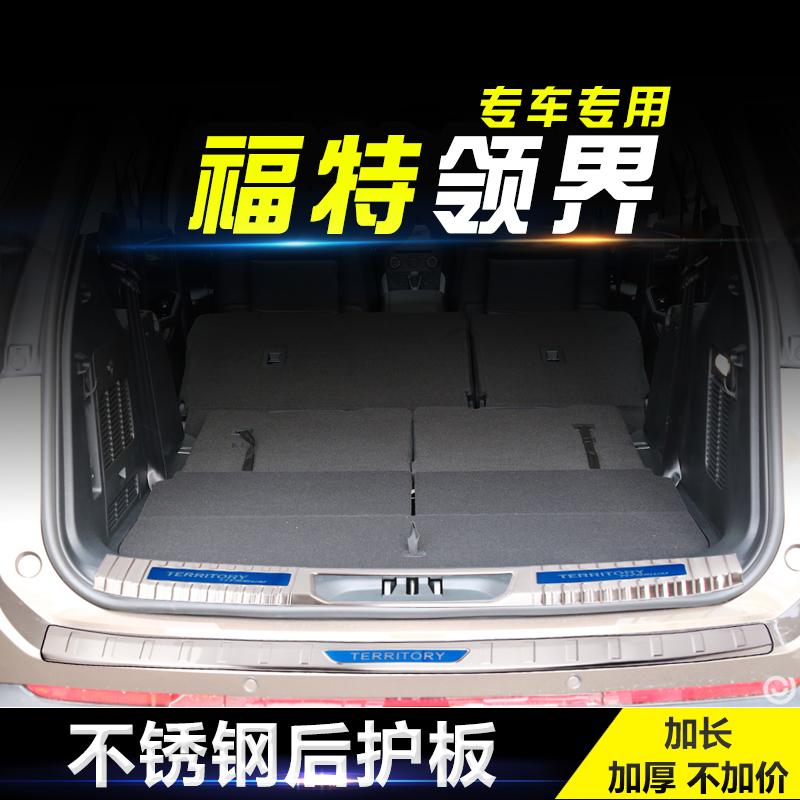 2019款福特领界门槛条改装专用装饰迎宾踏板后备箱饰条后杠后护板