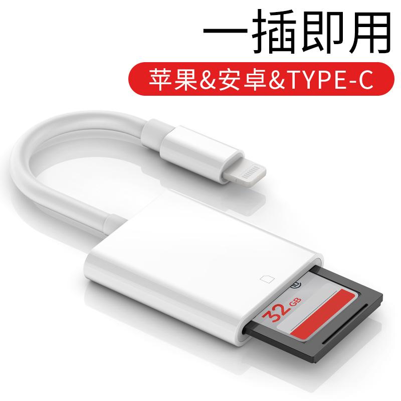 苹果手机SD相机读卡器OTG线USB3.0内存卡iPhone转接头ipad安卓typec多合一万能TF转换器单反电脑两用CF套件