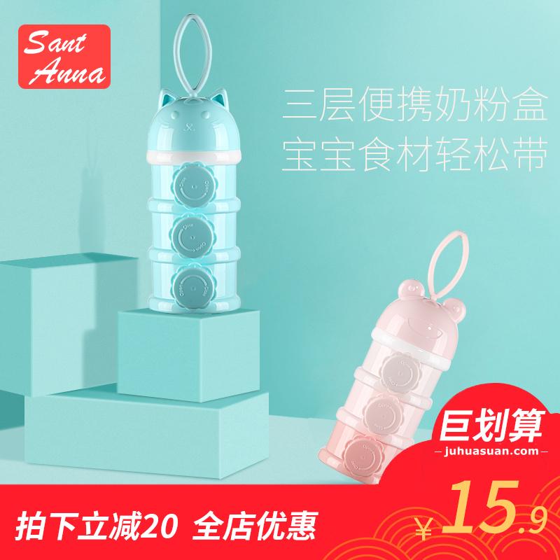 santanna奶粉盒便携外出婴儿大容量奶粉罐宝宝装奶粉便携盒奶粉格