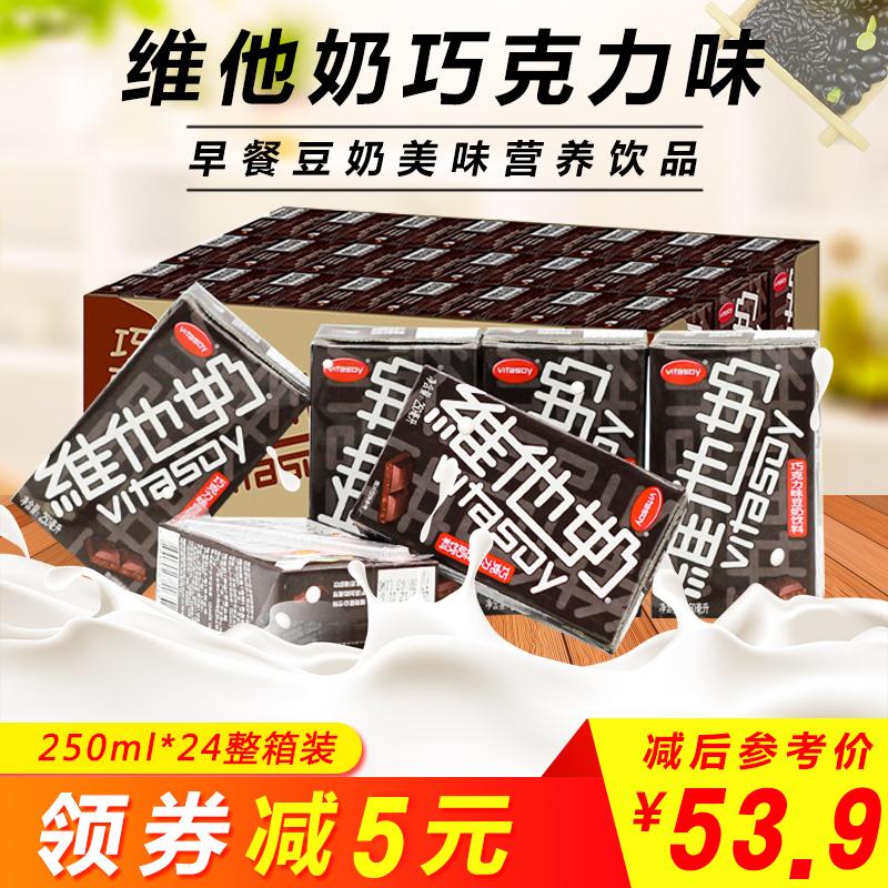 维他奶巧克力味豆奶饮料250ml*24盒整箱早餐豆奶美味营养饮品
