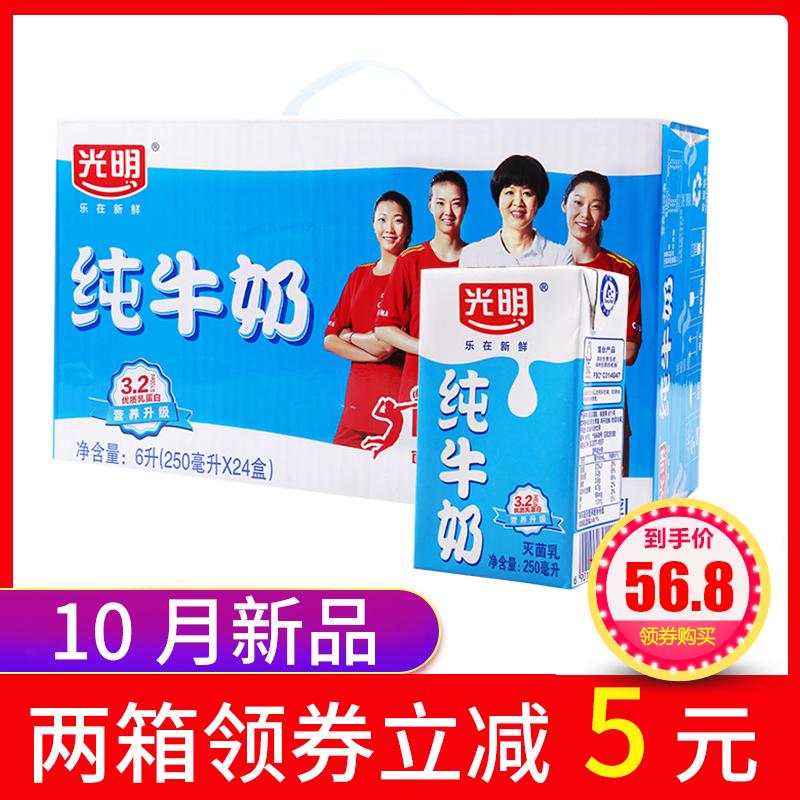 光明纯牛奶250ml*24盒超高温灭菌乳儿童营养早餐牛奶整箱包邮