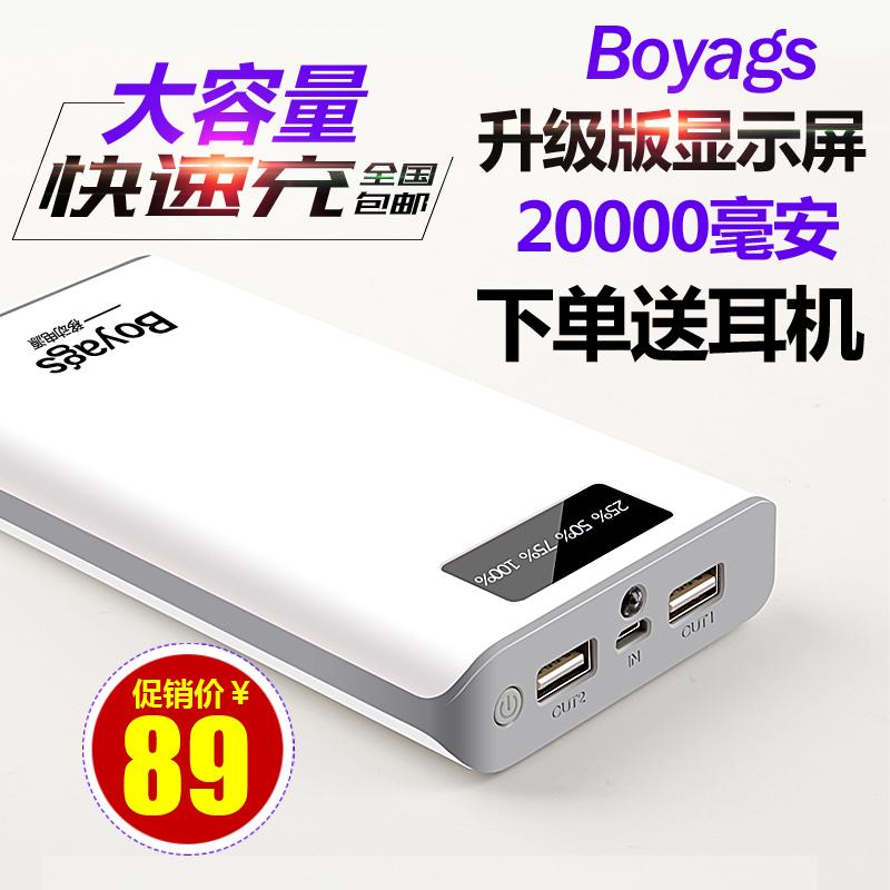 通用充电宝20000毫安手机通用快充大容量移动电源便携20000m包邮