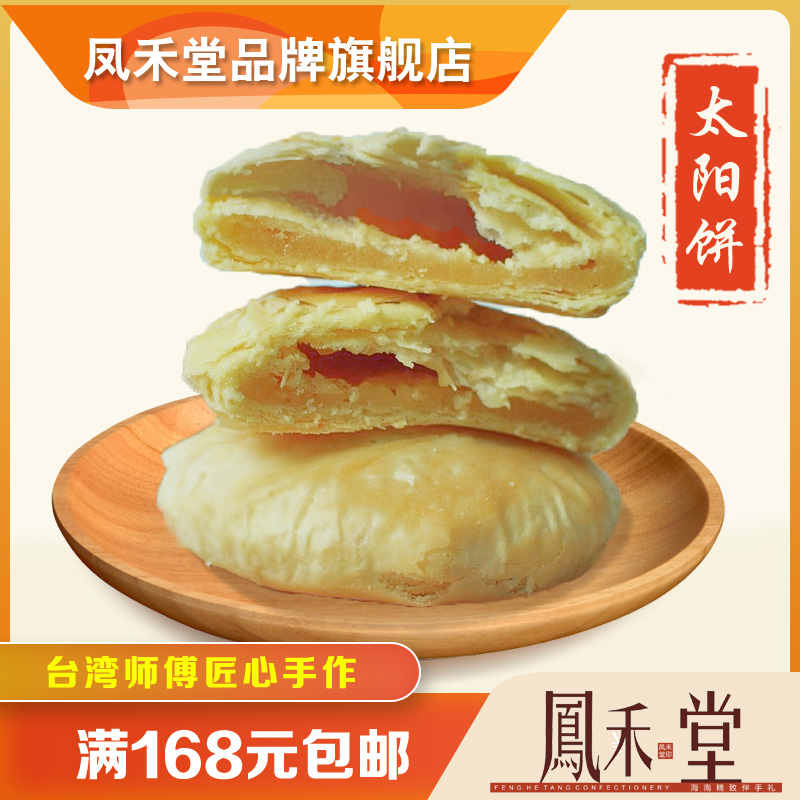 凤禾堂正宗台湾师傅纯手工太阳饼礼盒装酥皮茶点
