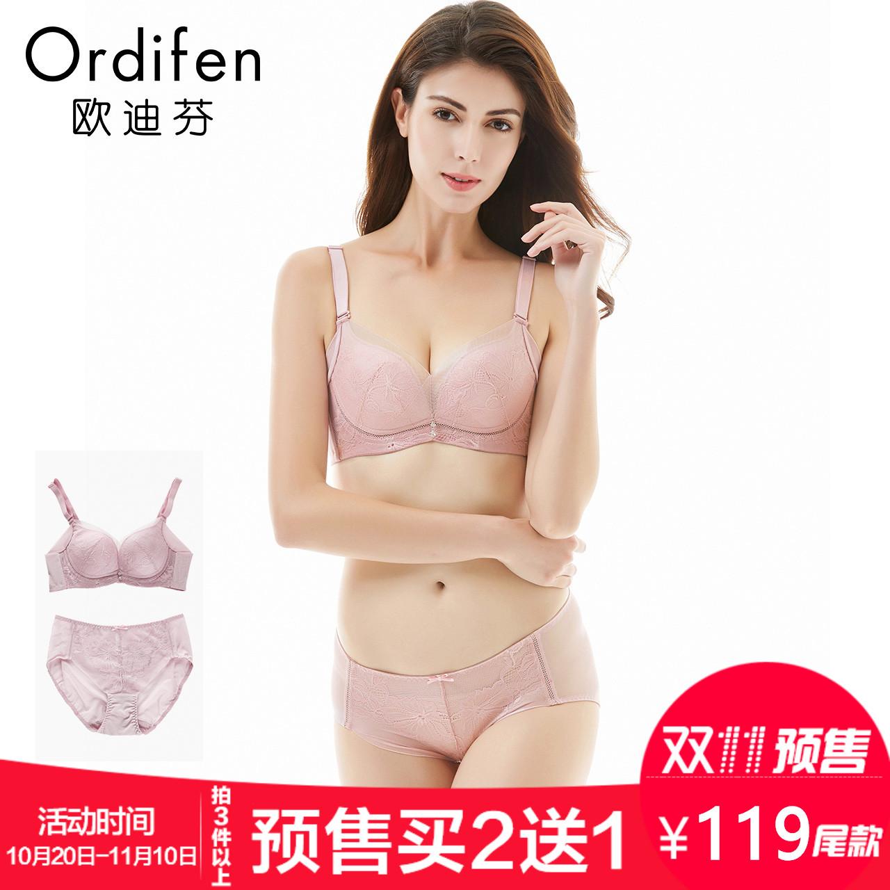 欧迪芬 新款女士内衣聚拢侧收胸罩无痕内裤美背文胸套装XA83568