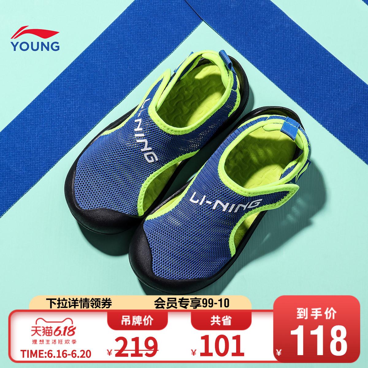 点击查看商品:李宁童鞋凉鞋男女小童2020新款运动休闲透气低帮运动鞋