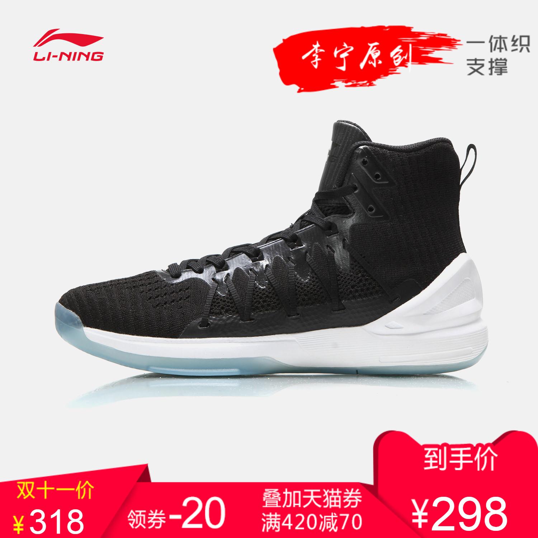 李宁篮球鞋幽灵新款耐磨一体织男鞋高帮运动鞋ABAM065