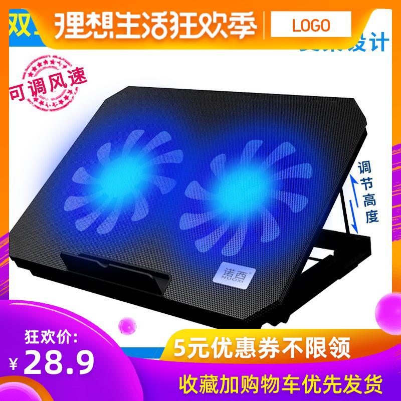 诺西笔记本散热器14寸15.6寸联想华硕戴尔小米电脑散热底座支架垫