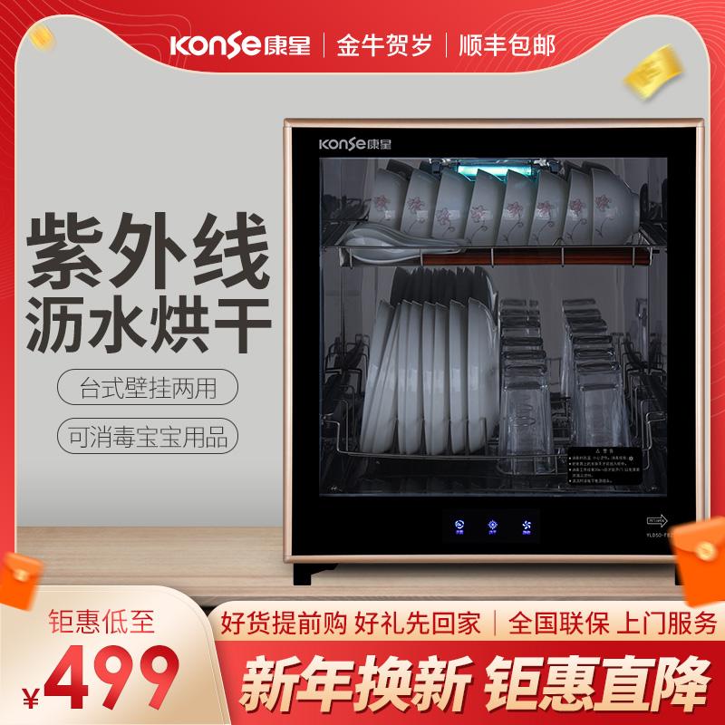 康星碗筷消毒柜 家用 小型餐具烘干机紫外线刀具电器柜厨房壁挂式