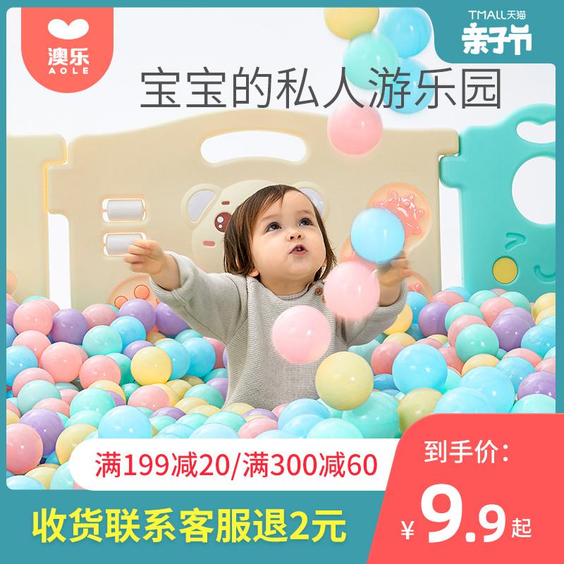 澳乐海洋球无毒无味婴儿波波球波波池球池室内宝宝儿童玩具球加厚