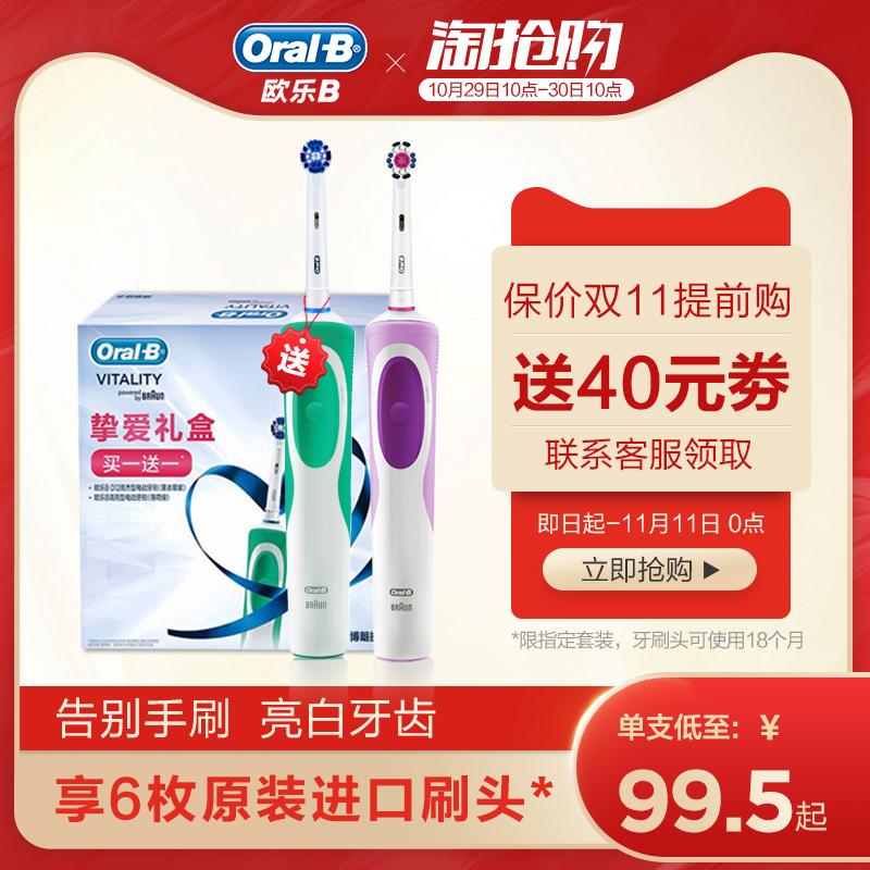 博朗oral-b/欧乐b电动牙刷软毛成人情侣声波欧乐比D12牙刷电动