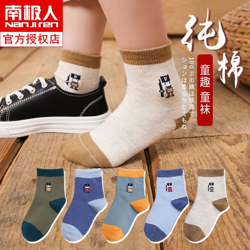 南极人儿童袜子纯棉夏季薄款男童婴儿棉袜小男孩春秋宝宝中筒袜YS