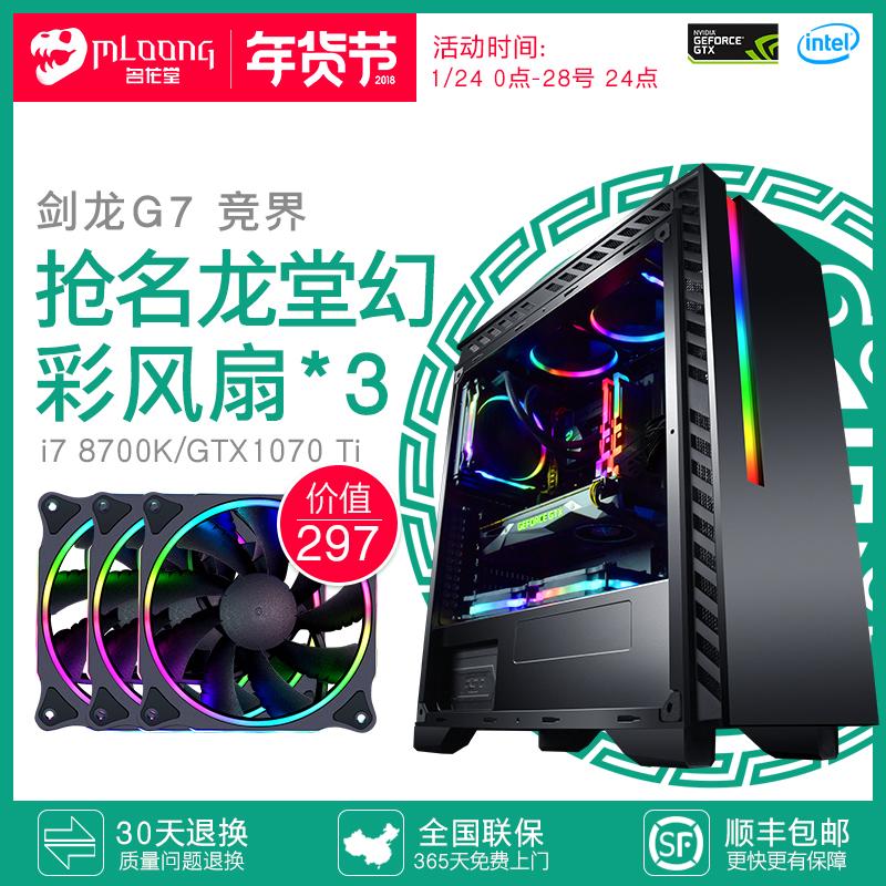 名龙堂剑龙G7 i7 8700K/GTX1070Ti 水冷DIY游戏吃鸡台式电脑主机