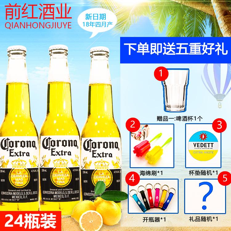 新日期18年产整箱墨西哥进口科罗娜啤酒330[淘宝集市]