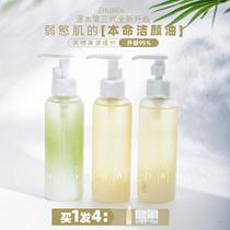 三代逐本植物卸妆油敏感肌肤专用脸部正品温和深层清洁卸妆水乳