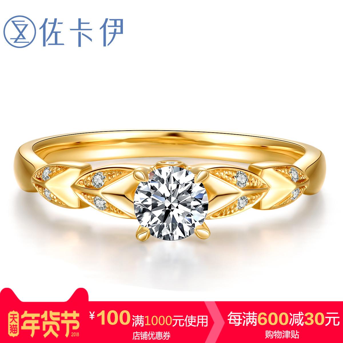 佐卡伊18k金钻戒四爪钻石求婚结婚戒指女珠宝首饰正品 麦穗系列