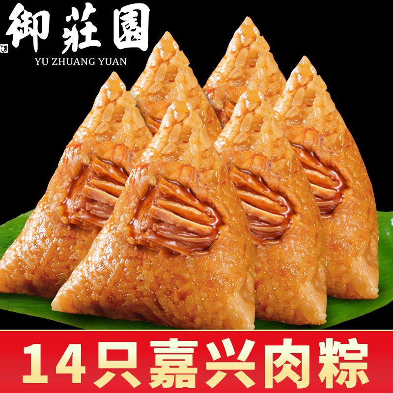 御庄园粽子嘉兴粽子鲜肉粽早餐粽子肉粽手工农家真空散装蜜枣甜粽
