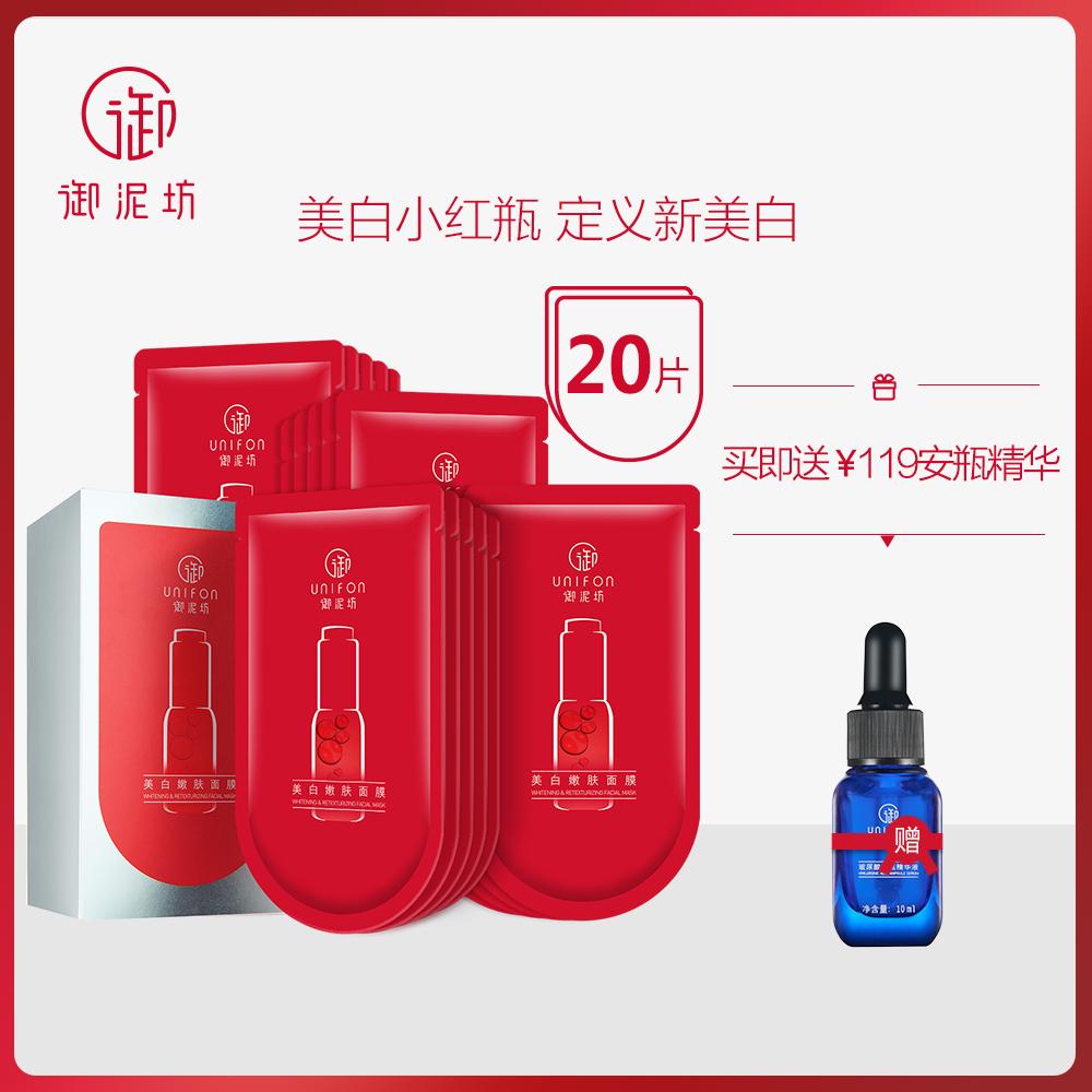 御泥坊美白小红瓶面膜淡斑祛斑提亮玻尿酸补水保湿烟酰胺官方女