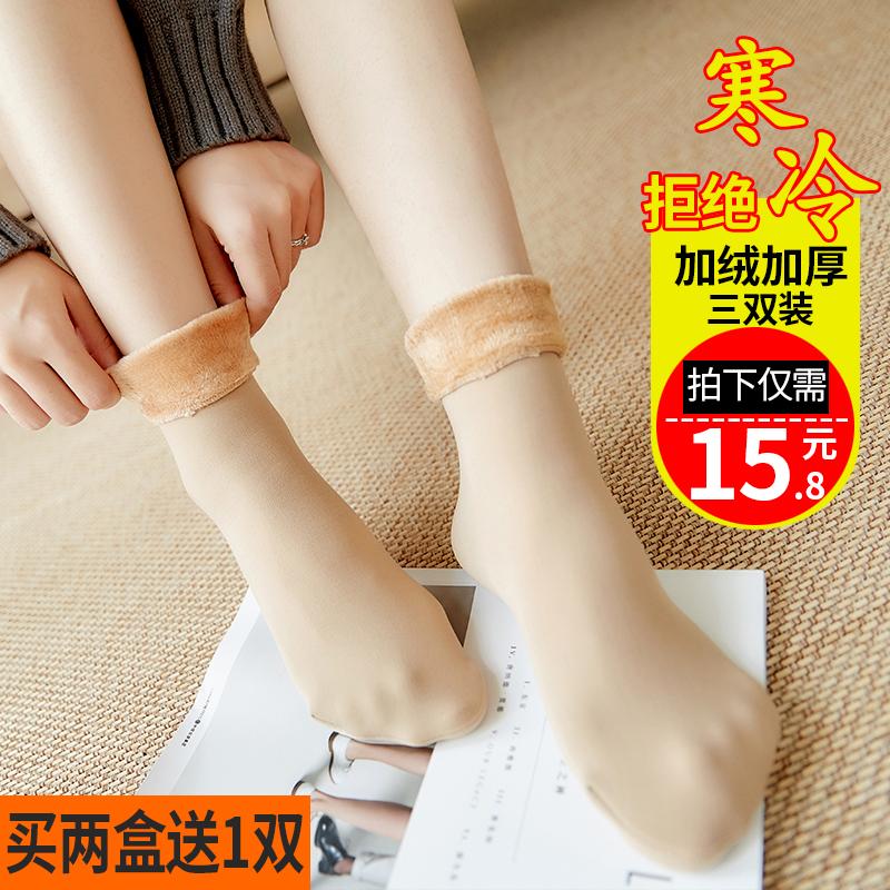 天天特价秋冬季新款加绒加厚地板袜子保暖男女中筒袜雪地袜月子袜
